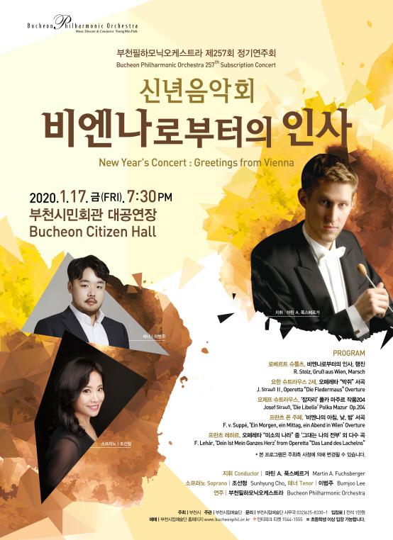 2-2.+부천필_신년음악회_포스터_최종신문12월.jpg