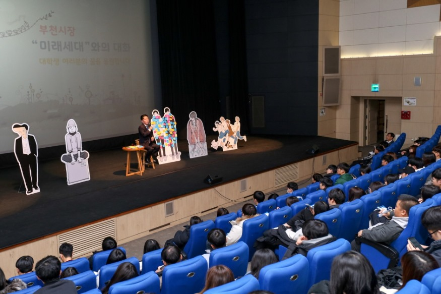 사본 -2-2.지난+15일+한국만화박물관에서+장덕천+부천시장이+행정체험+부업대학생들과+소통의+시간을+보냈다.신문2020년 1월.jpg