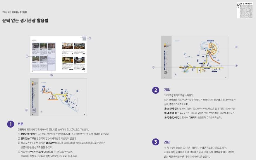 6.e북+활용법+안내신문2020년 1월.jpg