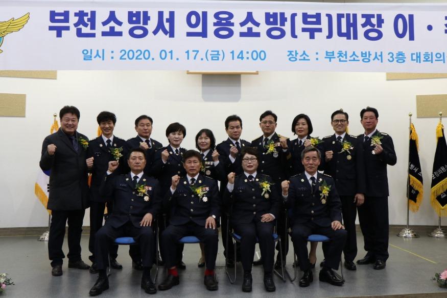 이취임 의용소방대장 단체사진신문2020년 1월.JPG