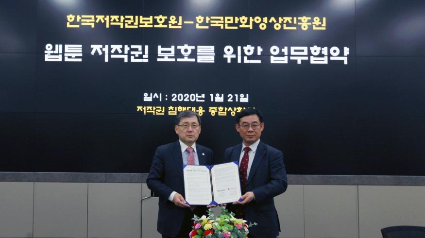 한국만화영상진흥원-한국저작권보호원MOU체결사진신문2020년 1월.jpg
