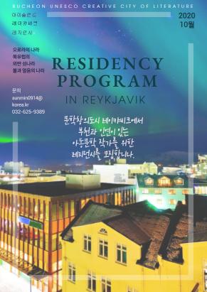 사본 -5-1.레이캬비크+레지던시+프로그램+홍보문신문2020년 1월.png