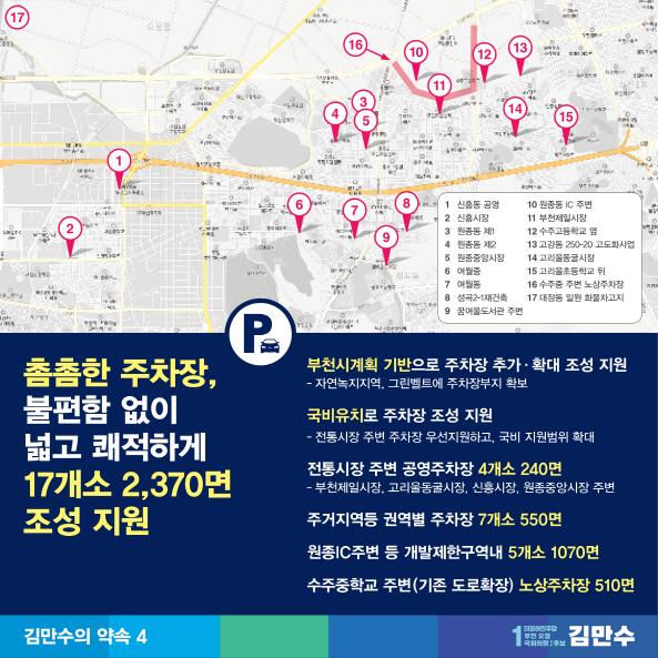 사본 -[첨부1] 촘촘한 주차장, 불편없이 넓고 쾌적하게신문2020년 1월.jpg