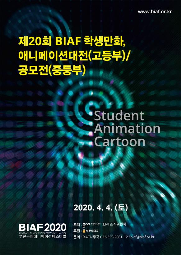 2020-학생대전포스터신문2020년 1월.jpg