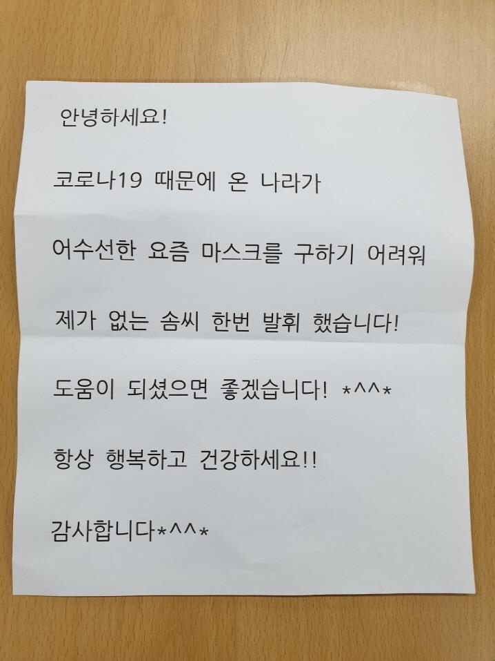 사본 -2-1+익명의+후원자가+전한+편지신문2020년 1월.jpg