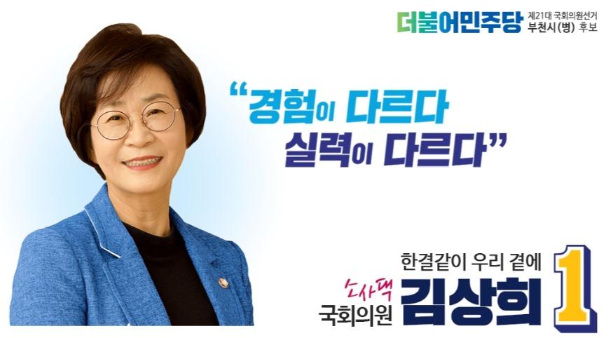 김상희.jpg