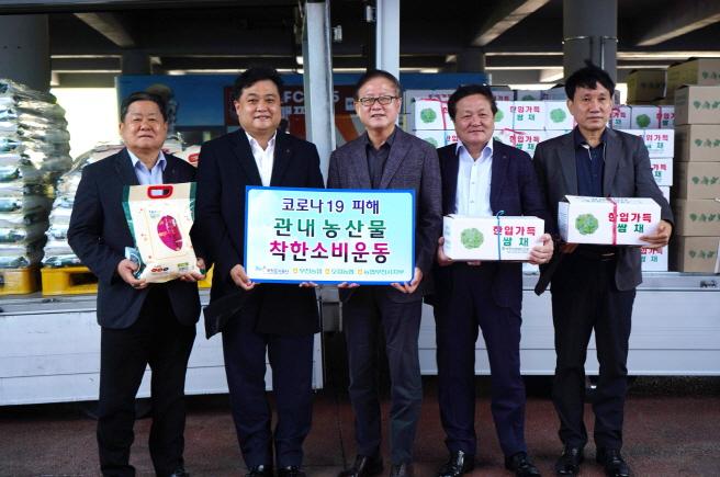 사본 -200424 착한소비운동 단체사진신문2020년 1월.jpg
