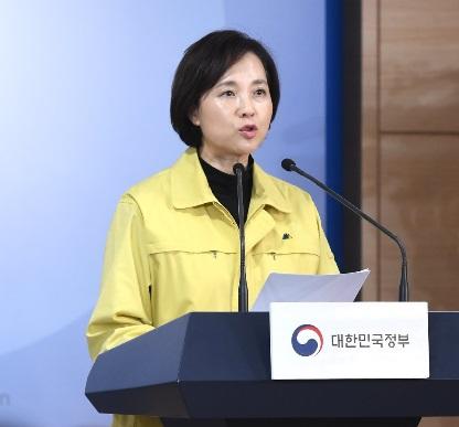 유은혜 교육부장관.jpg