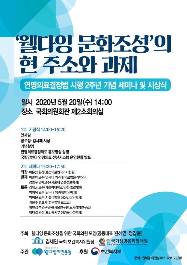 사본 -200520_웰다잉_문화조성의_현_주소와_과제_세미나_포스터신문2020년 5월.jpg
