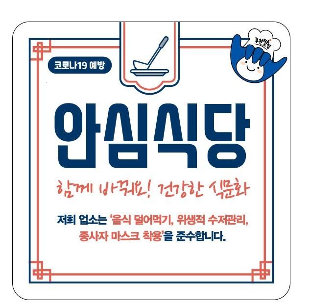 사본 -5-1.+안심식당+지정+스티커.jpg
