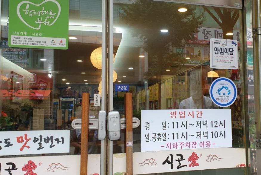 사본 -5-2.+안심식당으로+지정된+음식점+외부+사진.jpg