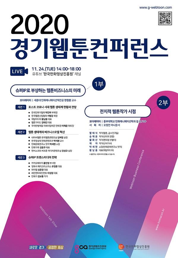 붙임.2020+경기웹툰컨퍼런스+포스터.jpg