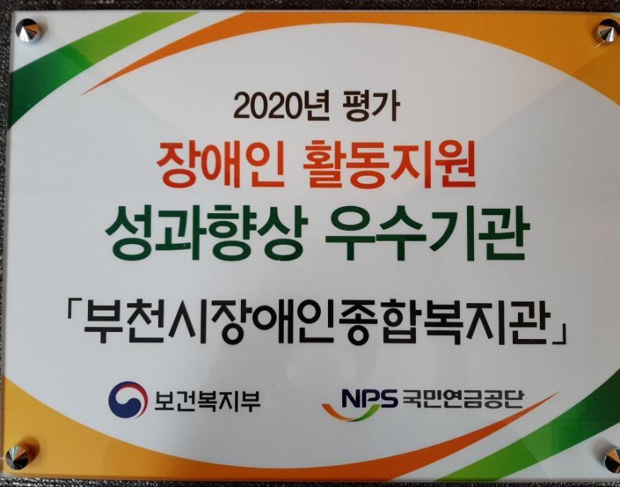신박1-2.+부천시장애인종합복지관이+2020년+장애인+활동지원+성과향상+우수기관으로+선정됐다..jpg
