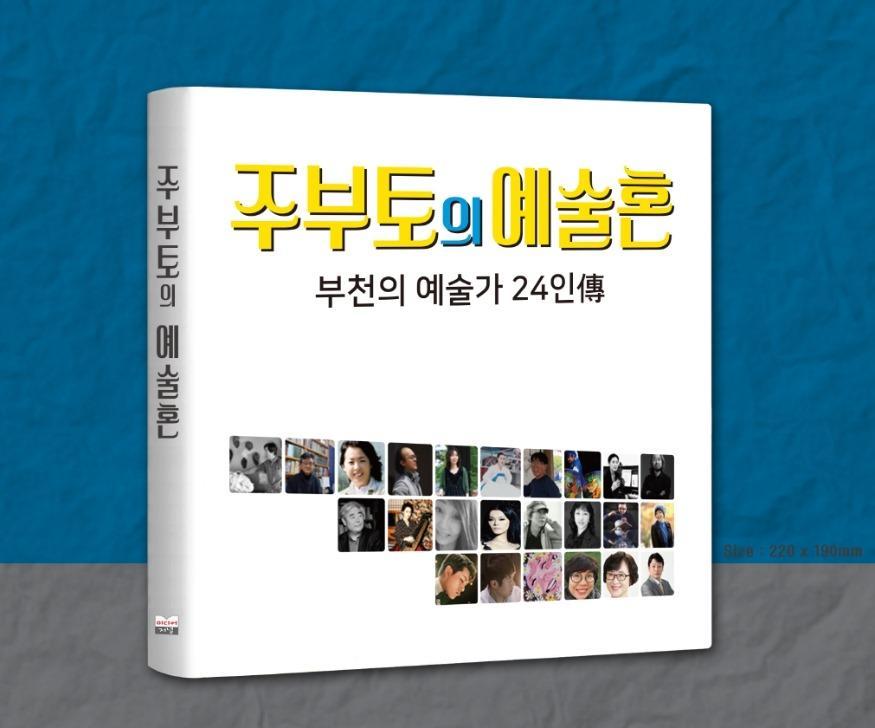 주부토의 예술혼 책.png1.jpg