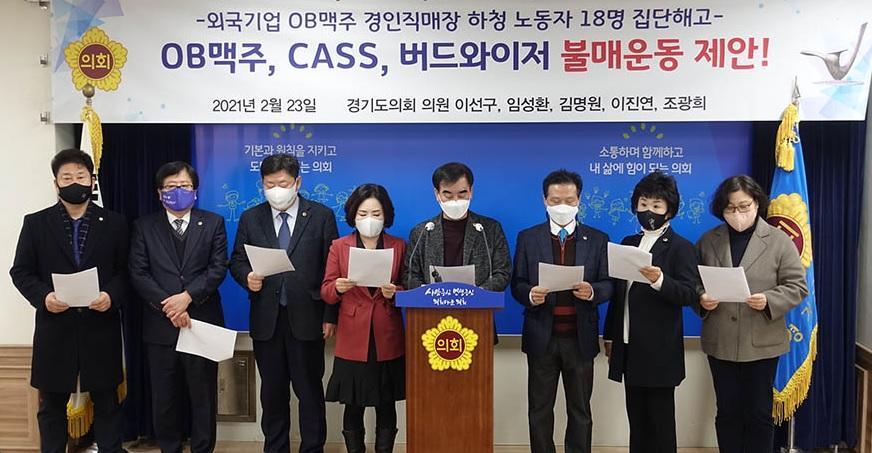 경기도의회의원-성명.jpg