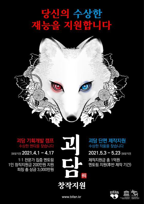 3월사본 -BIFAN2021_괴담집 창작지원.jpg