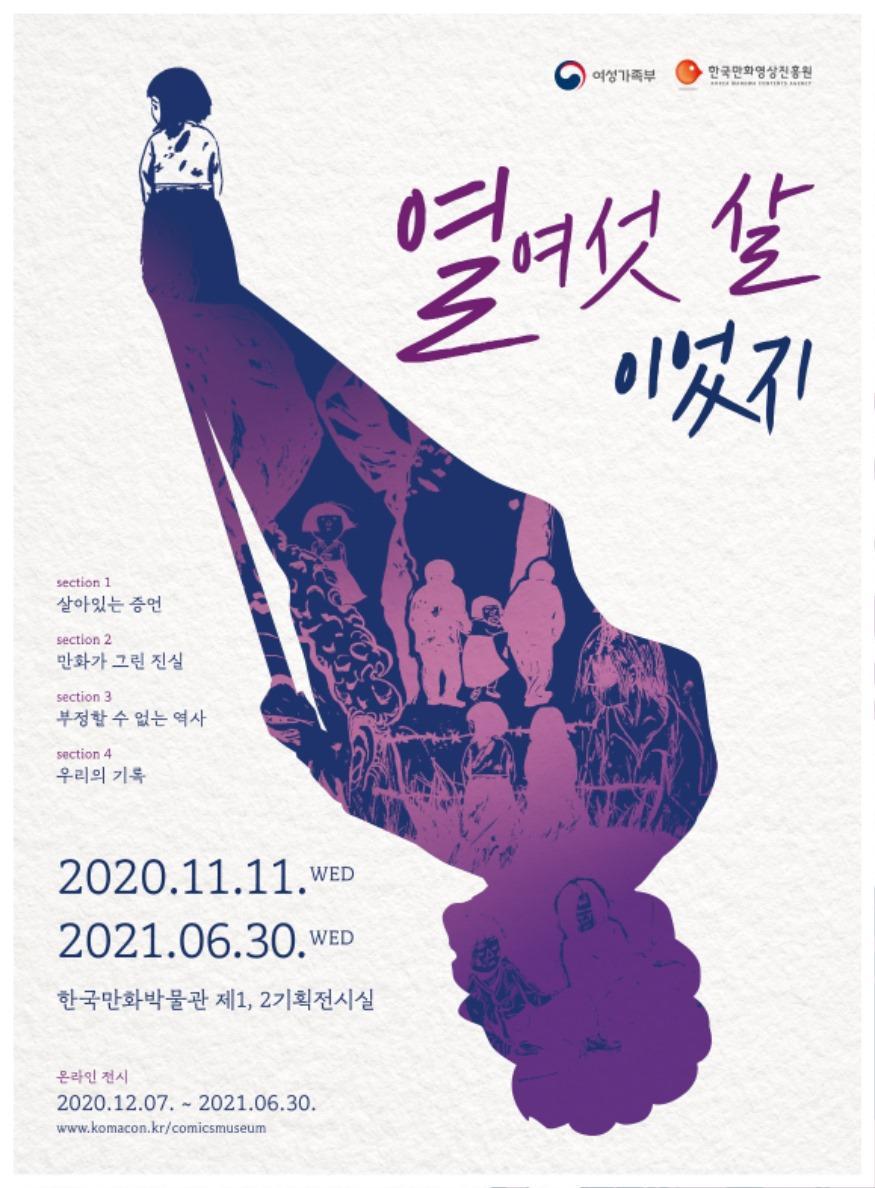 [크기변환]1.한국만화박물관 열여섯 살이었지 전시 포스터.jpg