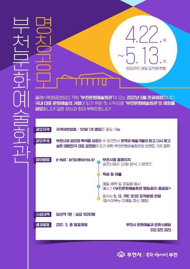4월1-1.+부천문화예술회관+명칭공모+포스터.jpg