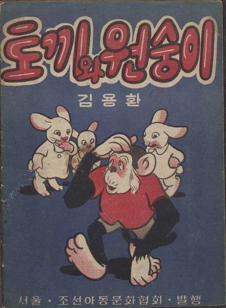 4월(등록문화재 537호)토끼와 원숭이_표지.jpg