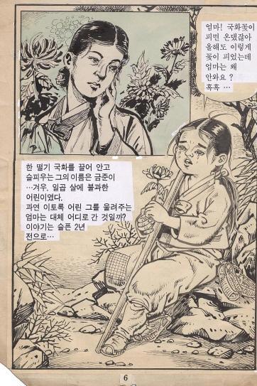 4월(등록문화재 539호)엄마찾아삼만리_본문.jpg
