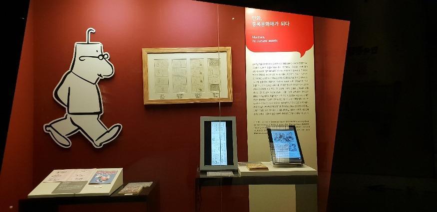 한국만화박물관 전시1.jpg